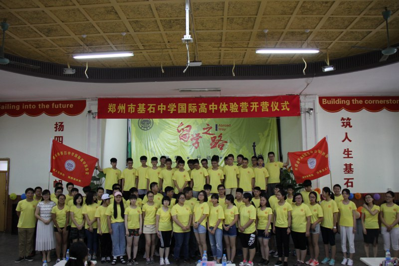 2016国际高中体验营开营