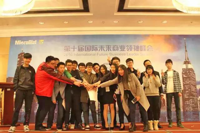 未来商业领袖峰会