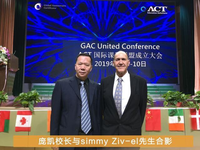 重磅发布|ACT国际课程联盟成立大会隆重召开,开启ACT中国新纪元