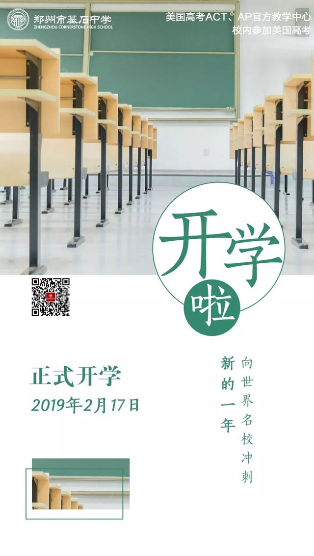 郑州基石中学所有家长和学生,这有一封开学通知请注意查收!
