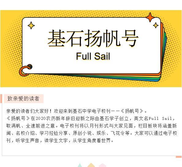 扬帆号Full Sail 2020二月刊